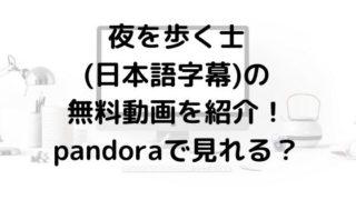 夜を歩く士(日本語字幕)の無料動画を紹介!pandoraで見れる?