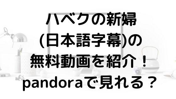 ハベクの新婦(日本語字幕)の無料動画を紹介!pandoraで見れる?